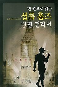 한 권으로 읽는 셜록 홈즈 단편 걸작선
