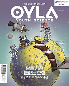 욜라 OYLA YOUTH SCIENCE (격월간) Vol.9