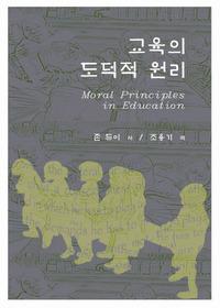 교육의 도덕적 원리