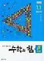 천재교육 수학의힘 유형 베타 초등수학 1-1 (2020)