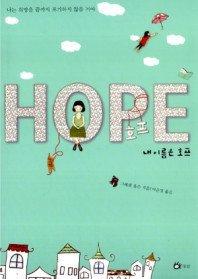 내 이름은 호프 HOPE