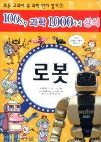 100가지 과학 1000가지 상식 3 - 로봇