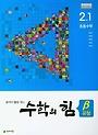 천재교육 수학의힘 유형 베타 초등수학 2-1 (2020)