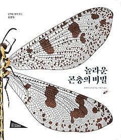 놀라운 곤충의 비밀