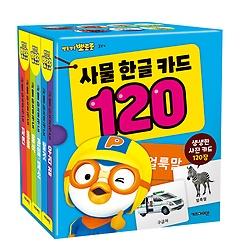 뽀롱뽀롱 뽀로로 사물 한글 카드 120