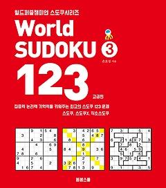 월드 스도쿠 World SUDOKU 123 3 - 고급편