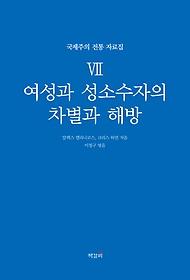 "<font title=""국제주의 전통 자료집 7. 여성과 성소수자의 차별과 해방"">국제주의 전통 자료집 7. 여성과 성소수자...</font>"