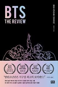 BTS: THE REVIEW - 방탄소년단을 리뷰하다