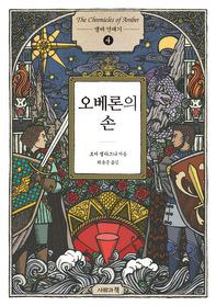 앰버 연대기 4 - 오베론의 손