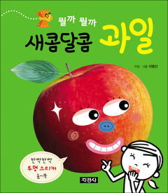 뭘까 뭘까 새콤달콤 과일