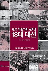 한국 유권자의 선택 2