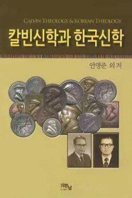 칼빈신학과 한국신학