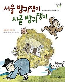 서울 방귀쟁이 시골 방귀쟁이
