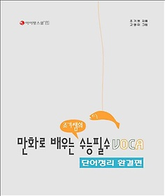 "<font title=""만화로 배우는 조기쌤의 수능필수 VOCA - 단어정리 완결편 (2014)"">만화로 배우는 조기쌤의 수능필수 VOCA - ...</font>"