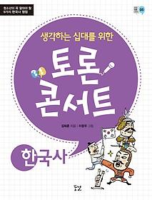 "<font title=""생각하는 십대를 위한 토론 콘서트 - 한국사"">생각하는 십대를 위한 토론 콘서트 - 한국...</font>"