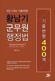 황남기 군무원 행정법 기출변형 400제