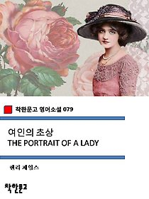 "<font title=""여인의 초상 THE PORTRAIT OF A LADY (착한문고 영어소설 079)"">여인의 초상 THE PORTRAIT OF A LADY (착...</font>"