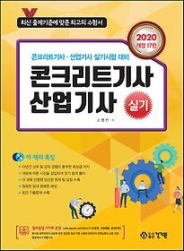 2020 콘크리트기사 산업기사 실기