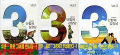 3단합체 김창남 1~3 완결세트
