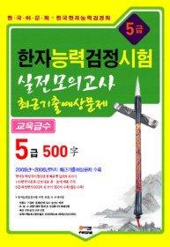 한자능력검정시험 실전모의고사 최근기출예상문제 - 5급 500자 (2010/ 8절)