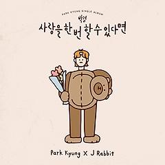박경 - 사랑을 한 번 할 수 있다면 [Single Album]