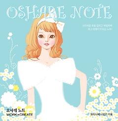 오샤레 노트 1
