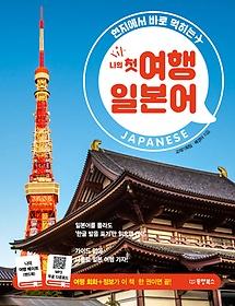 나의 첫 여행 일본어