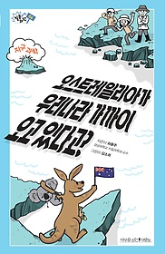 """<font title=""""오스트레일리아가 우리나라 가까이 오고 있다고?"""">오스트레일리아가 우리나라 가까이 오고 있...</font>"""