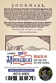초판본 하멜 표류기 - 양장