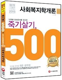 죽기살기 500제 사회복지학개론 단원별 문제집 (2015)