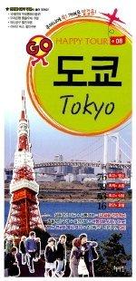 HAPPY TOUR 도쿄