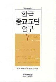 한국 종교교단 연구 5