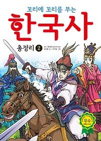 한국사 총정리 2
