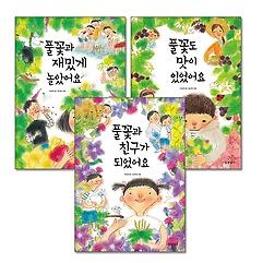 풀꽃과 놀자 시리즈 1~3권 패키지(전3권)