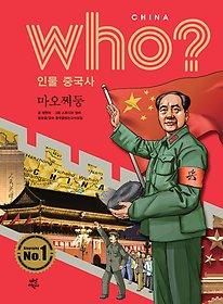 who? 인물 중국사 마오쩌둥
