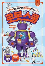 로봇 스쿨