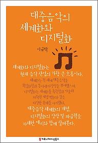 대중음악의 세계화와 디지털화