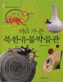 미리 가 본 북한유물박물관