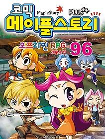(코믹) 메이플스토리 오프라인 RPG .96