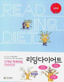 리딩 다이어트 - 실전편