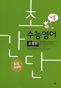 초간단 수능영어 - 유형편 기본