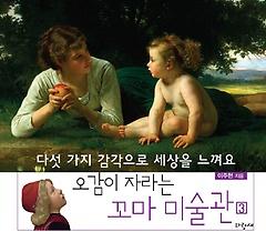 오감이 자라는 꼬마 미술관 3