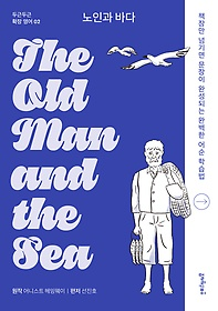 노인과 바다 The Old Man and the Sea