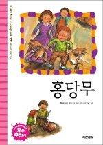 홍당무 (테마세계명작29)
