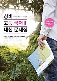 창비 고등 국어 2 내신문제집 (2017년용)