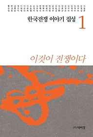 한국전쟁 이야기 집성 1