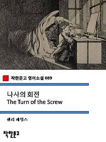 "<font title=""나사의 회전 The Turn of the Screw (착한문고 영어소설 089)"">나사의 회전 The Turn of the Screw (착...</font>"