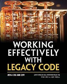 레거시 코드 활용 전략 (재출간판)