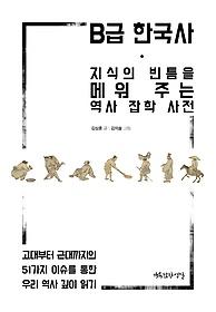 B급 한국사