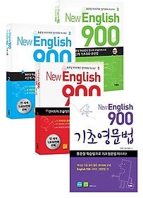 New English 900 Vol.1~3 + 기초영문법 패키지